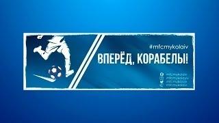"""МФК """"НИКОЛАЕВ"""" - ФК """"ГОРНЯК-СПОРТ"""" 03.11.19 14-00"""