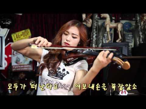 어느 60대 노부부 이야기(story of old couple) - Electric violinist Jo a Ram