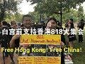 视频:白宫前支持香港818大集会、Free Hong Kong! Free China! (818)