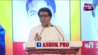 उत्तर भारतीयों की सभा में राज ठाकरे LIVE