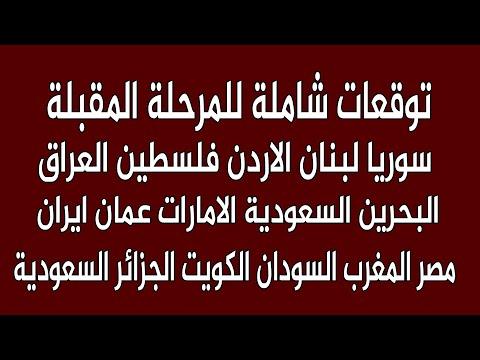 توقعات سوريا لبنان الاردن العراق البحرين السعودية ايران مصر المغرب السودان الكويت الجزائر السعودية