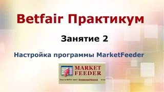 Market Feeder 2 урок курса