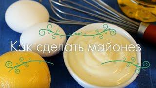 Технология приготовления соуса майонез с рецептом в домашних условиях.