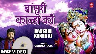 बांसुरी कान्हा की Bansuri Kanha Ki I VISHNU RAJA I New Krishna Bhajan I Full HD Song