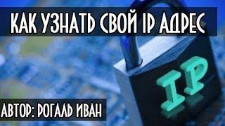 Как узнать свой ip адрес компьютера(ЗАХОДИ НА МОЙ САЙТ: http://otvano.ru/ Всем привет! В этом обучающем видео уроке мы с вами узнаем, Как узнать свой..., 2013-12-23T17:52:01.000Z)