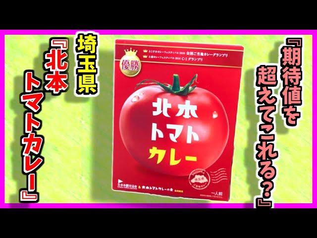 #46 『埼玉県 北本トマトカレー』