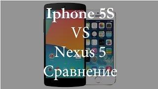 Сравнение IPhone 5s VS Nexus 5