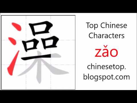 Chinese Character X Z O Take A Bath Youtube