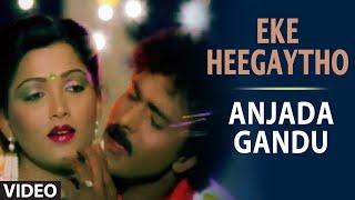 Eke Heegaytho Video Song l Anjada Gandu Video Songs l V. Ravichandran, Kushboo | Hamsalekha