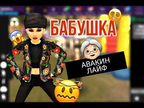 Avakin Life - Бабушка в Авакин Лайф - Бабушка ухаживает и заботится о подписчиков - Пранк