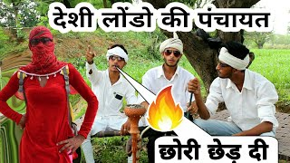 """छोरी छेड़ दी"" 