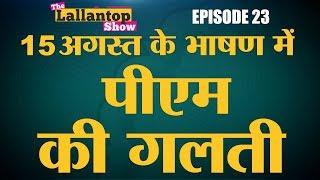 3 लाख बच्चों के नाम पर झूठ बोल गए Narendra Modi | Lallantop Show | 15 Aug