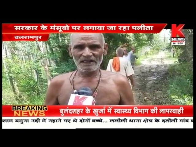 Balrampur : सरकार के मंसूबो पर लगाया जा रहा पलीता    Special Report     Knews