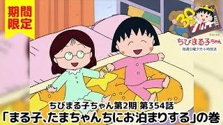 ちびまる子ちゃん アニメ 第2期 354話『まる子、たまちゃんちにお泊まりする』の巻