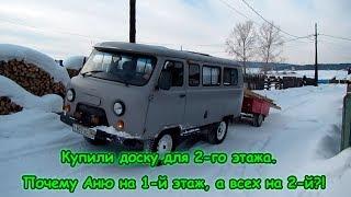 Почему Аня будет на 1 эт. Доска для 2-го эт. (02.18г.) Семья Бровченко.