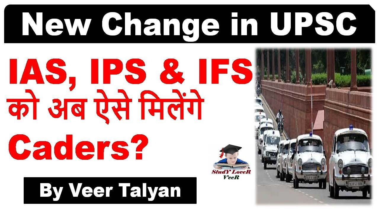 New Change In Upsc Ias Ips Ifs Cadres To Be Allotted On Basis Of