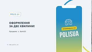 Електронна автоцивілка від polis.ua з кешбеком 15%!