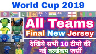 World Cup 2019 - Final New Jersey Of All The 10 Teams In WorldCup Revealed | MY Cricket Production