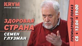 «Зеленскому скоро потребуется психотерапевт» – диссидент, психолог Семён Глузман → KRYM Video