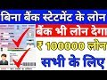 Get instant 100000 Rs Personal Loan//Instant Personal Loan//Borrow Money instantly//Easy Loan
