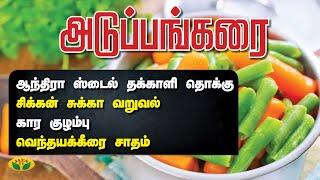 தக்காளி தொக்கு | சிக்கன் சுக்கா வறுவல் | கார குழம்பு | Adupangarai | Jaya Tv