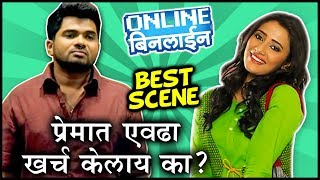 Best Comedy Scene | प्रेमात एवढा खरचं केलाय का? | Online Binline | Hemant Dhome