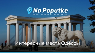 Достопримечательности Одессы. Попутчики из Харькова в Одессу.(, 2017-01-12T00:25:08.000Z)