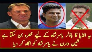 Shane Warne Said Indian Bowler Kuldeep Jadhav Is Dangerous Than Pakistani Bowler Yasir Shah