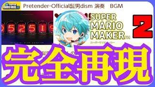 【神動画】Official髭男dismの「Pretender」をマリメ2で完全再現コースが感動した【ころん】