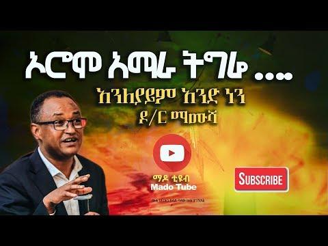 አማራ ኦሮሞ ትግሬ አንለያይም አንድ ነን Dr Mamusha Fenat 1A