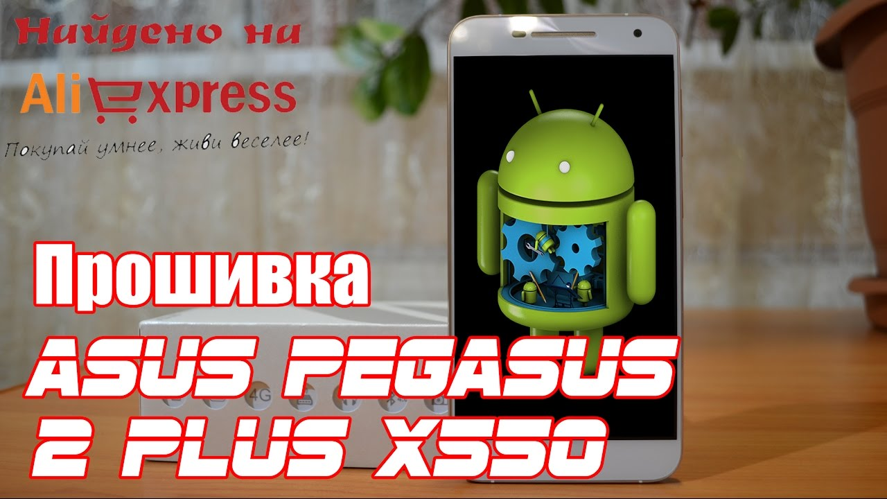 Asus Pegasus 2 Plus Root Videos - Waoweo