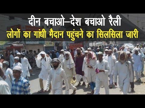 Patna के Gandhi Maidan में दीन बचाओ देश बचाओ रैली, लोगों के पहुंचने का सिलसिला जारी