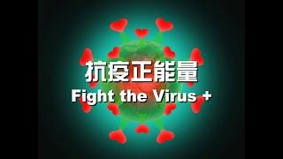 Publication Date: 2020-05-13 | Video Title: Fight the Virus + 抗疫正能量得獎作品