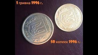 РОЗПАКУВАННЯ 1 ГРИВНЯ 1996 і 50 КОПІЙОК 1996 р.