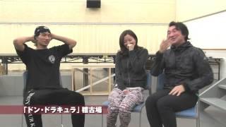 『ドン・ドラキュラ』スペシャル対談 原田夏希 動画 26