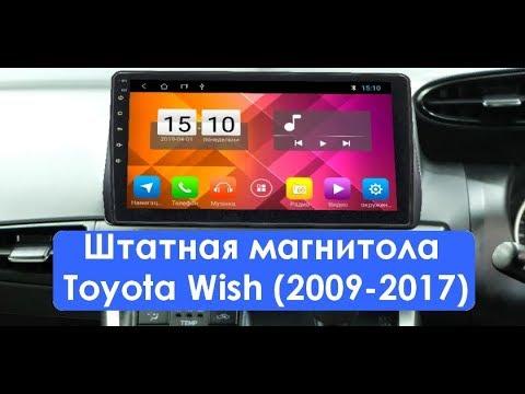 Штатная магнитола Toyota Wish (2009-2017) Android ZOY-TW