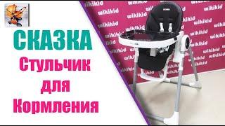 Смотри обзор ,Детский стульчик для кормления СКАЗКА , с колёсами. можно использовать с рождения