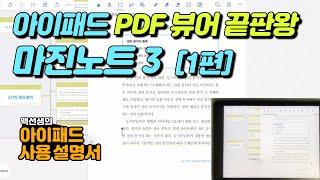 아이패드 PDF 뷰어 끝판왕 마진노트 3 [1편] | 아이패드 사용 설명서