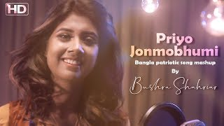 Priyo Jonmobhumi   দেশের গান । Bangla Patriotic Song Mashup   Bushra    Cover Song   2018
