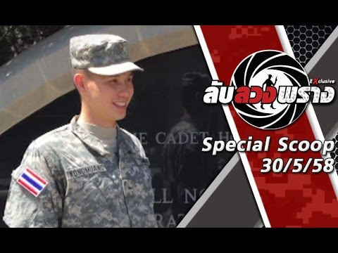 ลับลวงพราง Exclusive 30/5/58 : บุกโรงเรียนนายร้อยแห่งสหรัฐฯ กับ West Point คมกริช กองม่วง (4/4)
