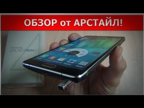 Обзор Samsung Galaxy Note 4. Плюсы и минусы! / Арстайл /