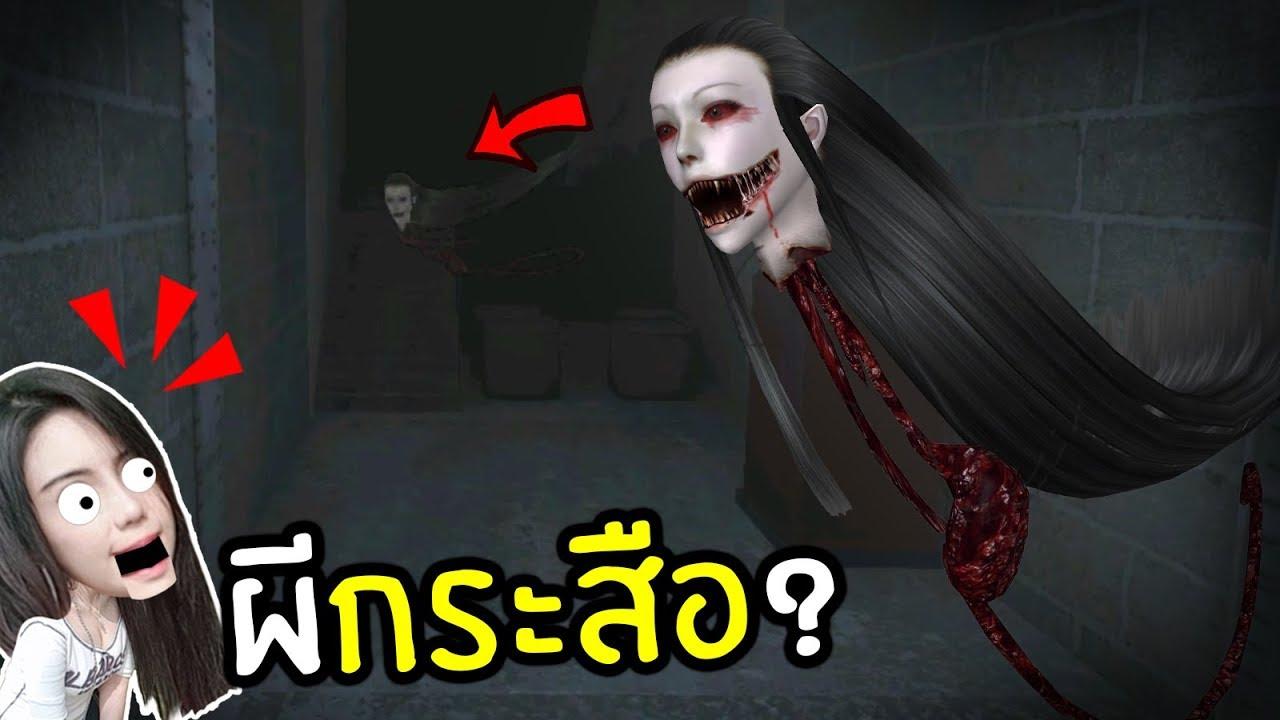 เจอผีกระสือ! Eyes - The Horror Game | พี่เมย์ DevilMeiji