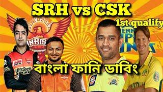 SRH vs CSK | 1st qualify | বাংলা ফানি ডাবিং | IPL ফানি ডাবিং ২০১৮ | Alu Kha BD