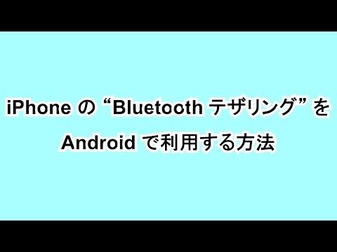 "iPhone の ""Bluetooth テザリング"" を Android で利用する方法"