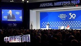 [中国新闻] 世界经济论坛2020年年会开幕 | CCTV中文国际