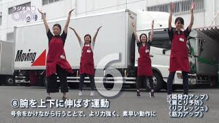 『ラジオ体操0101』 ㈱丸井グループ