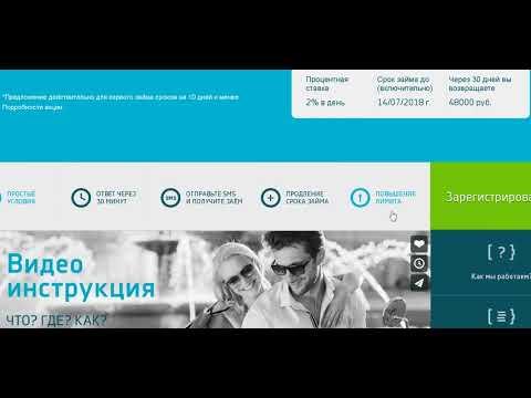 СМС ФИНАНС экспресс займы онлайн