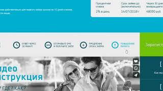 СМС ФИНАНС экспресс займы онлайн 2018