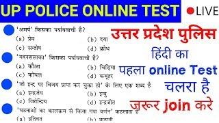 up police हिंदी online test