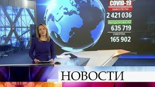 Выпуск новостей в 15:00 от 20.04.2020